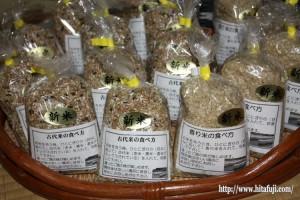 昨年の古代米出荷