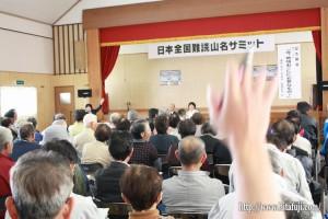 全国難読山名サミット討論会②25.10.27