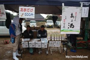 東有田ふるさとまつり25.11.17 甘酒売り諸留自治会