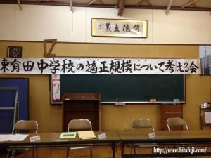 東有田中学校の適正規模を考える会