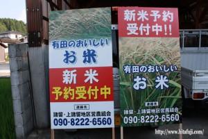 営農組合で米売りも行なった