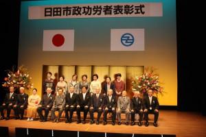 昨年の市政功労者表彰式24.11.3