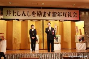 井上伸史を励ます新年互礼会26.1.5