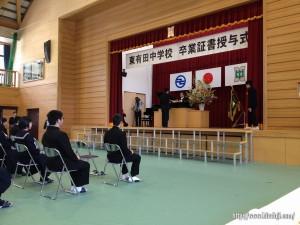 東有田中学校卒業式26.3.7 ①