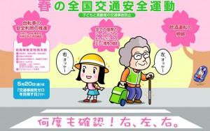 交通安全ポスター③