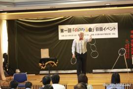 ののひるの会感謝ディーマジック①26.9.12