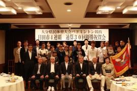 バドミントン競技4連覇・30回優勝祝賀会26.9.20