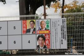 衆議院選挙1区掲示板ポスター26.12.12
