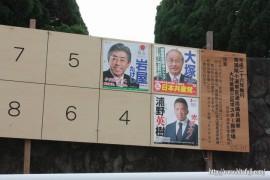 衆議院選挙3区掲示板ポスター26.12.12