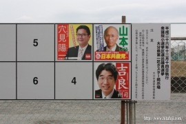 衆議院選挙1区掲示板26.12.12