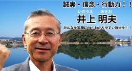井上明夫氏