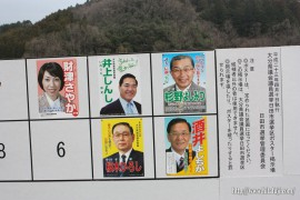4年前の県議選