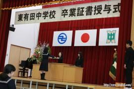 東有田中学校卒業式27.3.6①