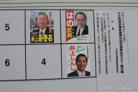 県議選掲示板27.4.3