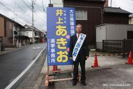 県議選告示27.4.3井上あきお候補①