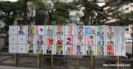 市議選ポスター掲示板27.4.24