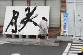小池昭太郎後援会事務所開き27.5.30 ⑨
