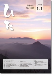 広報ひた1月1日号