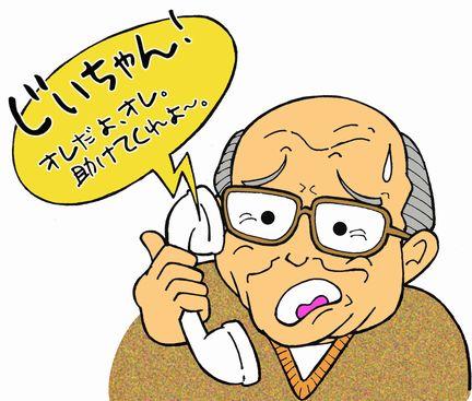 オレオレ詐欺 詐欺被害に要注意!! | ひたふじ ひたふじ/WWW.HITAFUJI.COM -