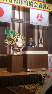 県体育協会表彰知事挨拶30.1.26