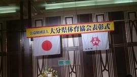 県体育協会功労者表彰①30.1.26