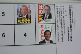 前回の県議選掲示板27.4.3