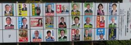 市議選ポスター①