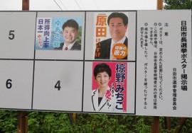 市長選掲示板①